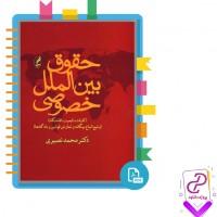 دانلود پی دی اف کتاب حقوق بین الملل خصوصی دکتر محمد نصیری 206 صفحه PDF