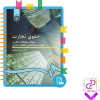 دانلود پی دی اف کتاب حقوق تجارت دکتر ربیعا اسکینی 211 صفحه PDF