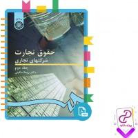 دانلود پی دی اف کتاب حقوق تجارت 2 دکتر ربیعا اسکینی 306 صفحه PDF