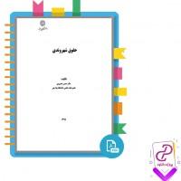 دانلود پی دی اف کتاب حقوق شهروندی پیام نور حسن خسروی 199 صفحه PDF