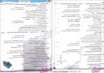 دانلود پی دی اف کتاب دوردنیا در چهار ساعت (قسمت اول) 114 صفحه PDF-1