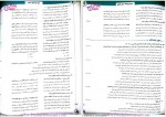 دانلود پی دی اف کتاب دوردنیا در چهار ساعت (قسمت دوم) 99 صفحه PDF-1