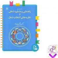 دانلود پی دی اف کتاب راهنمایی و مشاوره شغلی دکتر شفیع آبادی 256 صفحه PDF