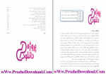 دانلود پی دی اف کتاب روان شناسی راهنمایی و مشاوره نیلا آخوندی 269 صفحه PDF-1