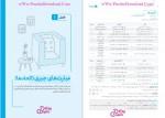 دانلود پی دی اف کتاب ریاضیات پایه و حسابان 625 صفحه PDF-1