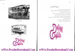 دانلود پی دی اف کتاب شبکه ارتباطی در طراحی شهری دکتر فریدون قریب 176 صصفحه PDF-1