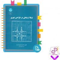دانلود پی دی اف کتاب شبکه ارتباطی در طراحی شهری دکتر فریدون قریب 176 صصفحه PDF
