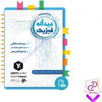 دانلود پی دی اف کتاب عیدانه فیزیک استاد یحیوی 218 صفحه PDF