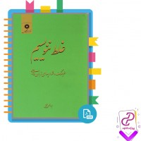 دانلود پی دی اف کتاب غلط ننویسیم ابوالحسن نجفی 477 صفحه PDF