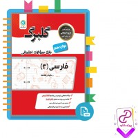 دانلود پی دی اف کتاب فارسی 3 دوازدهم گلبرگ 65 صفحه PDF