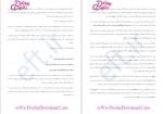 دانلود پی دی اف کتاب محدودیت صفر (هو اوپونو پونو) ایهالیاکالا هولن و جو وایتالی 174 صفحه PDF-1