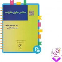 دانلود پی دی اف کتاب مختصر حقوق خانواده دکتر حسین صفایی 210 صفحه PDF