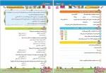 دانلود پی دی اف کتاب کار مطالعات اجتماعی پایه پنجم ابتدایی 20 صفحه PDF-1