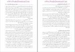 دانلود پی دی اف کتاب آشنایی با علوم و معارف دفاع مقدس ویراست چهارم + نمونه سوالات 272 صفحه PDF-1