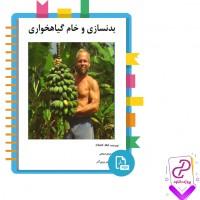 دانلود پی دی اف کتاب بدنسازی و خام گیاهخواری 116 صفحه PDF