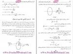 دانلود پی دی اف کتاب تقریب و اختلال در مکانیک حجت اله مظفری 248 صفحه PDF-1