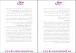 دانلود پی دی اف کتاب حقوق شهروندی پیام نور حسن خسروی 199 صفحه PDF-1