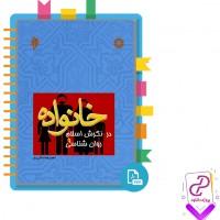 دانلود پی دی اف کتاب روانشناسی خانواده (خانواده در نگرش اسلام و روانشناسی) 241 صفحه PDF
