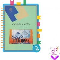 دانلود پی دی اف کتاب روابط انسانی در سازمانهای آموزشی 114 صفحه PDF
