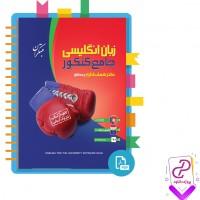 دانلود پی دی اف کتاب زبان انگلیسی جامع کنکور مبتکران (دکتر شهاب اناری) 403 صفحه PDF