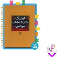 دانلود پی دی اف کتاب فرهنگ اندیشه های اسلامی 630 صفحه PDF