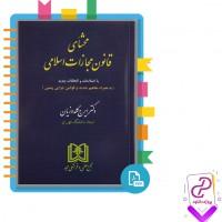دانلود پی دی اف کتاب محشای قانون مجازات اسلامی (دکتر ایرج گلدوزیان) 358 صفحه PDF