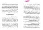 دانلود پی دی اف کتاب مختصر حقوق خانواده دکتر حسین صفایی 210 صفحه PDF-1
