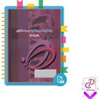 دانلود پی دی اف کتاب راهنمای مبانی و روشهای عمومی حسابداری 176 صفحه PDF