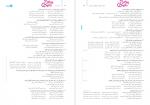 دانلود پی دی اف کتاب عربی جامع مهر و ماه پایه دهم یازدهم دوازدهم ویرایش جدید(کنکوری) 562 صفحه PDF-1