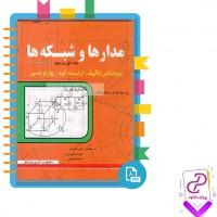 دانلود پی دی اف کتاب نظریه اساسی مدارها و شبکه ها (جلد۱و۲) + حل المسائل 554 صفحه PDF