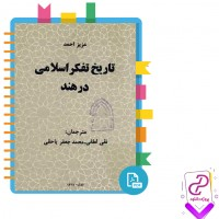 دانلود پی دی اف کتاب تاریخ تفکر اسلامی در هند عزیز احمد 275 صفحه PDF