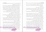 دانلود پی دی اف کتاب راهنمای مبانی و روشهای عمومی حسابداری 176 صفحه PDF-1