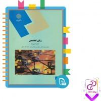 دانلود پی دی اف کتاب زبان تخصصی رشته کامپیوتر پیام نور 261 صفحه PDF