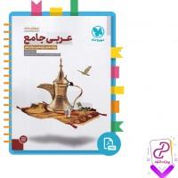 دانلود پی دی اف کتاب عربی جامع مهر و ماه پایه دهم یازدهم دوازدهم ویرایش جدید(کنکوری) 562 صفحه PDF