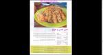 دانلود پی دی اف کتاب آشپزی در تهران 36 صفحه PDF-1