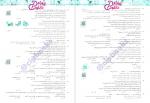 دانلود پی دی اف کتاب جامع زیست 1 دهم ویژه کنکور 1400 نسل جدید 405 صفحه PDF-1