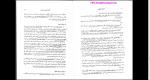 دانلود پی دی اف کتاب حقوق مدنی (3) اعمال حقوقی 244 صفحه PDF-1