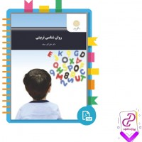 دانلود پی دی اف کتاب روان شناسی تربیتی دکتر علی اکبر سیف 274 صفحه PDF