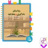 دانلود پی دی اف کتاب روش های یادگیری ومطالعه 287 صفحه PDF