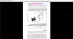 دانلود پی دی اف کتاب روش های یادگیری ومطالعه 287 صفحه PDF-1