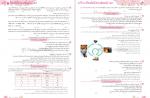 دانلود پی دی اف کتاب پرسش های چهارگزینه ای شیمی 2 پایه یازدهم خیلی سبز 587 صفحه PDF-1