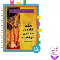 دانلود پی دی اف کتاب هفت قانون معنوی موفقیت 92 صفحه PDF