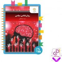 دانلود پی دی اف کتاب روان شناسی سیاسی پیام نور سعید عبدالملکی 294 صفحه PDF