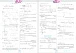 دانلود پی دی اف کتاب شب امتحان حسابان 2 پایه دوازدهم ریاضی خیلی سبز 57 صفحه PDF-1