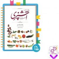 دانلود پی دی اف کتاب مستطاب آشپزی 985 صفحه PDF