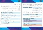 دانلود پی دی اف کتاب مکالمه مبتدی انگلیسی برای تنبل ها 136 صفحه PDF-1