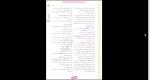 دانلود پی دی اف کتاب جمع بندی ادبیات فارسی 340 صفحه PDF-1