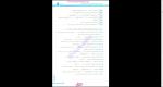 دانلود پی دی اف کتاب املا و لغت 449 صفحه PDF-1