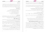 دانلود پی دی اف خلاصه کتاب روانشناسی بالینی فیرس 271 صفحه PDF-1