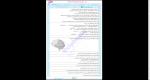 دانلود پی دی اف کتاب زیست شناسی 2 یازدهم تجربی 61 صفحه PDF-1